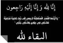 والدة مدير شؤون الموظفين بامانة الباحة في ذمة الله