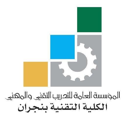 الكلية التقنية بنجران تختتم برنامج تدريبي لعدد من أفرد المجتمع بعنوان تشغيل وصيانة المولدات الكهربائية