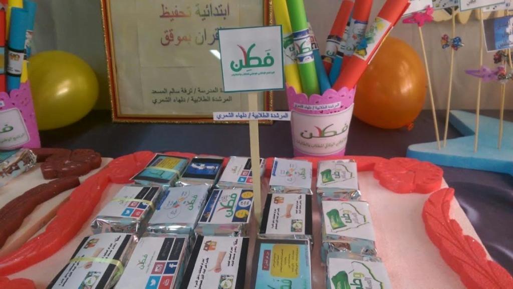 ابتدائية تحفيظ القرآن الكريم الأولى بموقق تفعل برنامج فطن