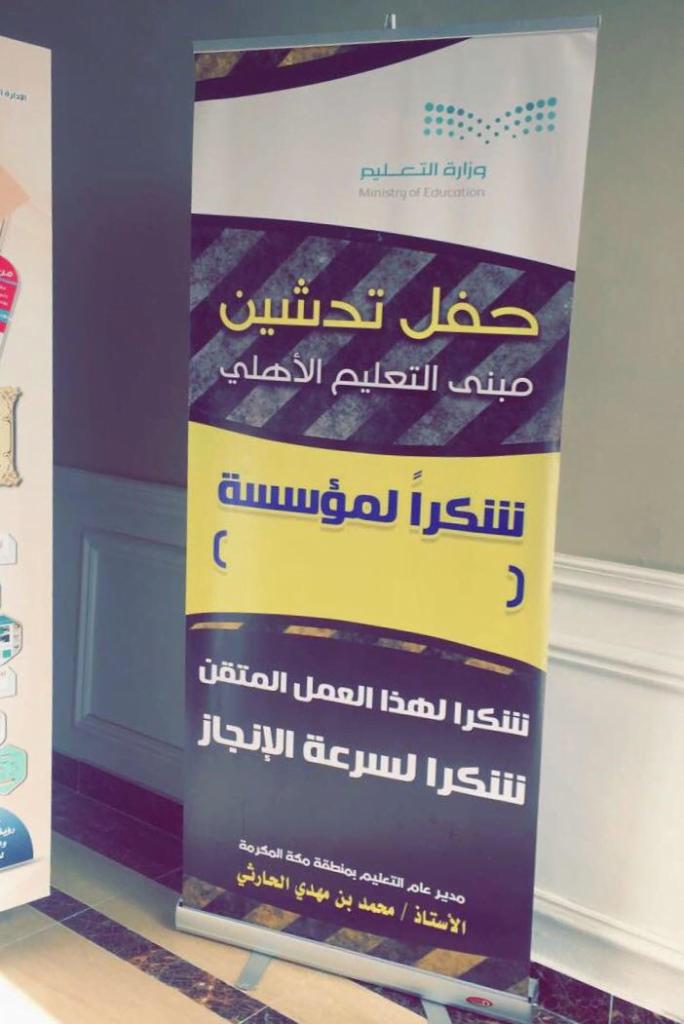 برعاية مساعدة الشؤون التعليمية : تعليم مكة يدشن مكتب التعليم الأهلي والأجنبي.