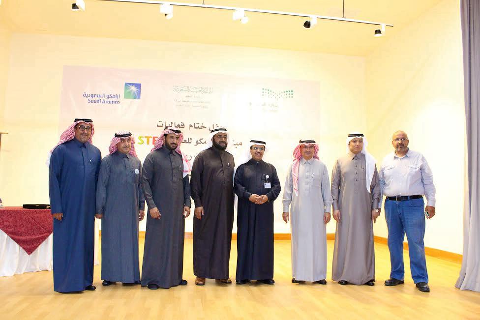 اختتمت إدارة التعليم بالمنطقة الشرقية بالتعاون مع أرامكو السعودية مبادرة أرامكو للعلوم 2016