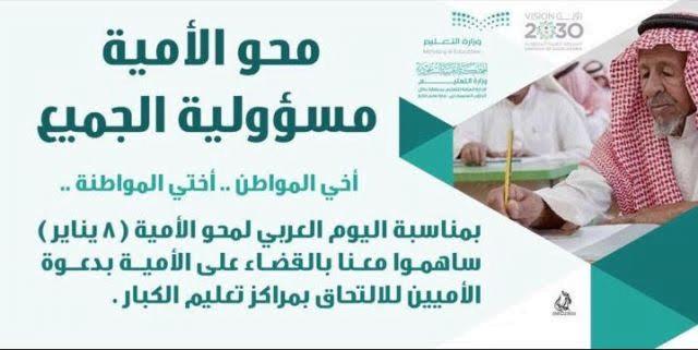 تعليم حائل يحتفل باليوم العربي لمحو الأمية