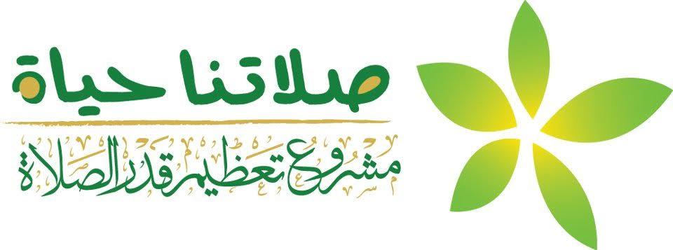 إدارة التوعية الإسلامية (بنات) بالمدينة تقدم دورة صلاتنا حياة