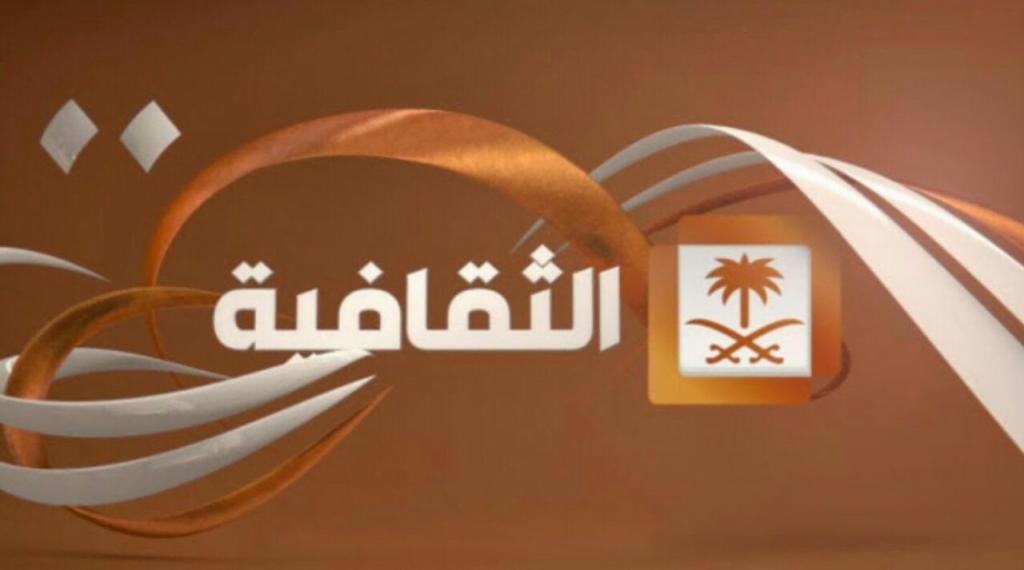 غدا .. ساعتان للثقافة من جازان عبر الثقافية السعودية