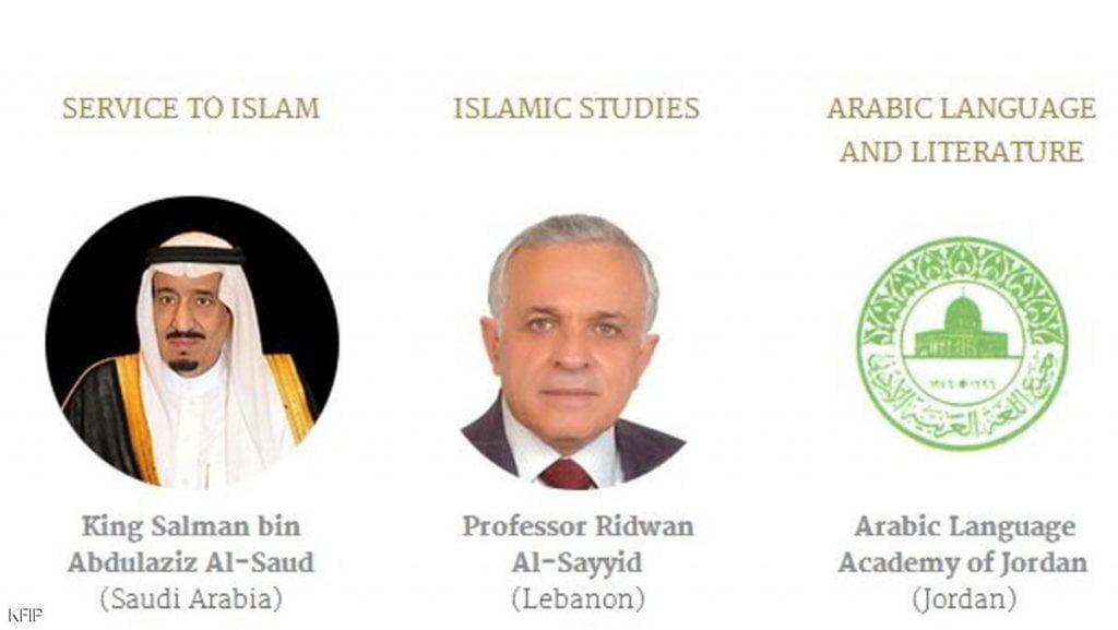 مجمع اللغة العربية الأردني يفوز بجائزة الملك فيصل