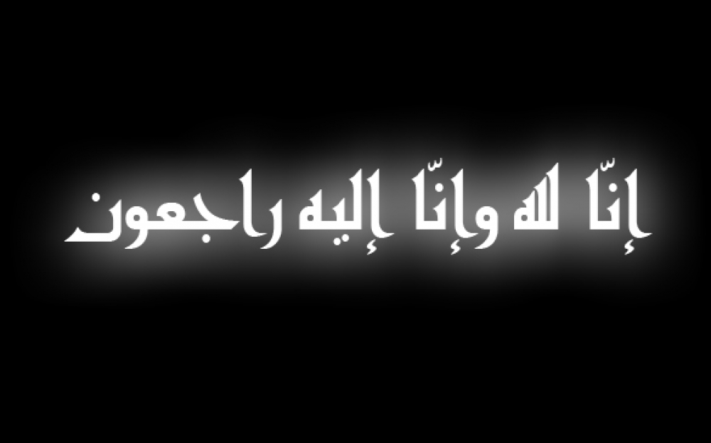 وفاة الشيخ محمد بن عبد الرحمن بن اسحاق آل الشيخ.. والصلاة عليه عصر اليوم بجامع الملك خالد