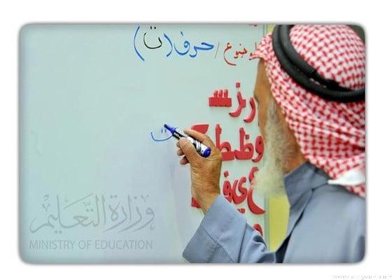 المملكة تحتفل باليوم العربي لمحو الأمية