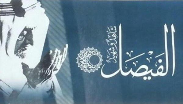 """بدء فعاليات معرض """"الفيصل: شاهد وشهيد"""" بجامعة الجوف غدا"""