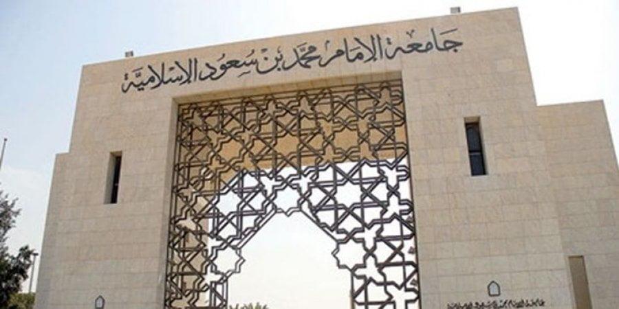 """""""جامعة الإمام"""" تطبق نظام البصمة لإثبات هوية الطالبات"""