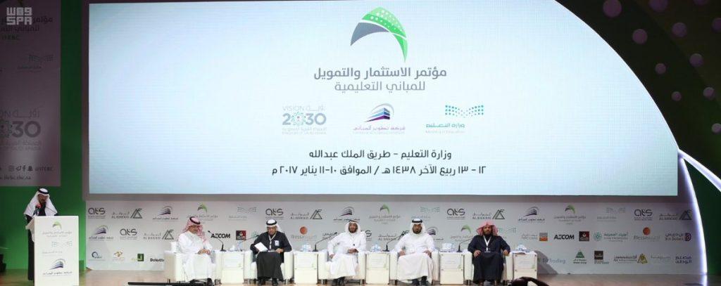 شركات تطوير التعليم تعرض فرصها في مؤتمر الاستثمار والتمويل للمباني التعليمية