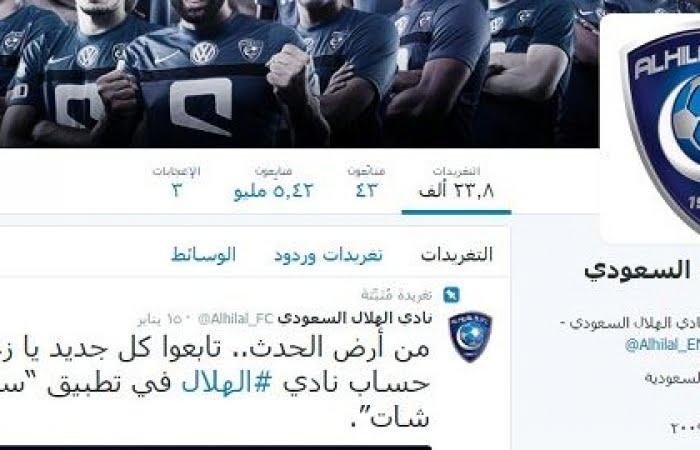 تويتر يلغي توثيق حساب الهلال