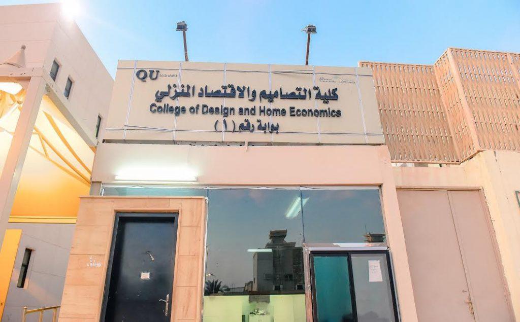 """حرم أمير القصيم تدشن معرض """"موضة وفن"""" بجامعة القصيم"""