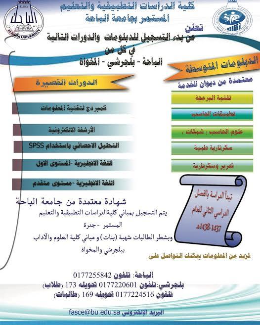 جامعة الباحة تعلن فتح التسجيل ببرامج الدبلومات المصنفة من وزارة الخدمة المدنية والدورات القصيرة