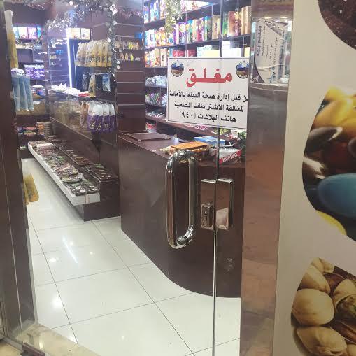 امانة الباحة تغلق 7 محلات وتحرر 20 مخالفة في جولات ميدانية