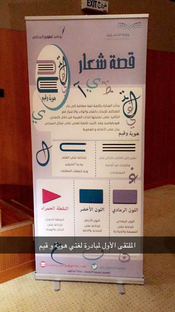الملتقى الأول لمبادرة لغتي هوية وقيم