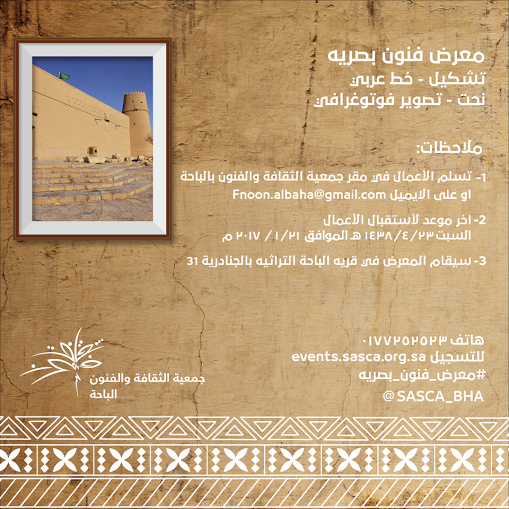 """""""فنون الباحة"""" تدعو الفنانين والمصورين للمشاركة بمعرض الفنون البصرية بـ """"الجنادرية 31"""""""