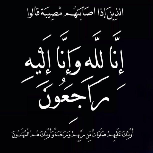 شقيق الدكتور محمد ربيع في ذمة الله
