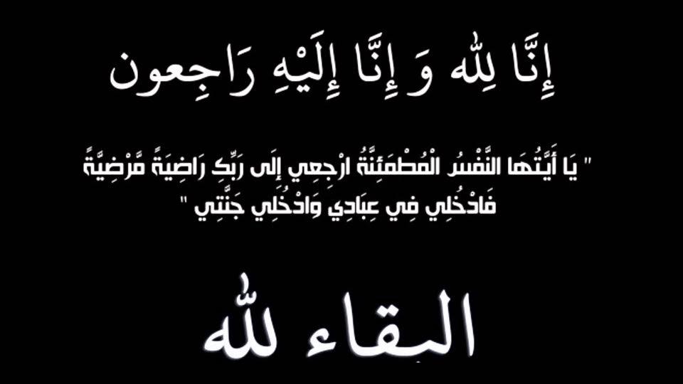 الشيخ صالح الرقيب الى رحمة الله