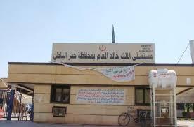 السيطرة على  حريق محدود بمستشفى  الملك خالد العام بحفرالباطن