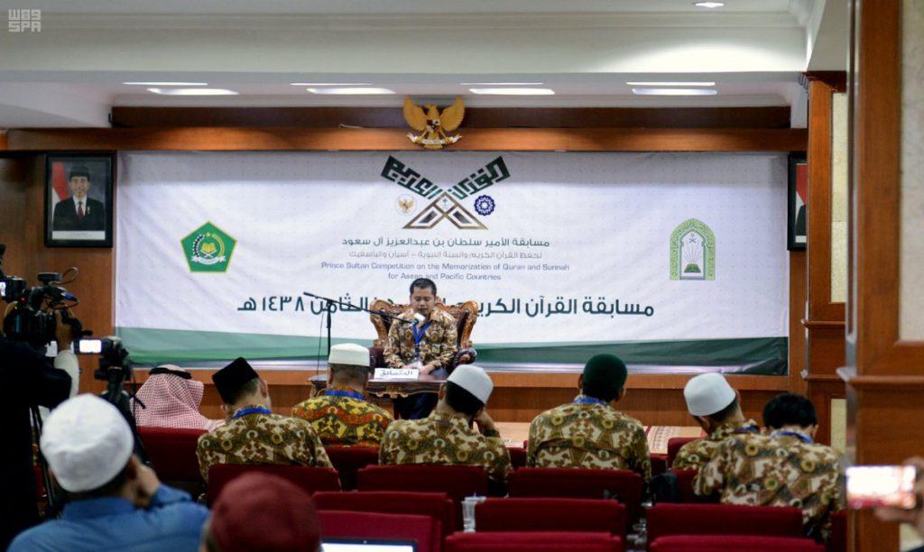 بدء مسابقة الأمير سلطان بن عبدالعزيز السنوية لحفظ القرآن الكريم والسنة النبوية بجاكرتا