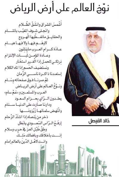 """نوّخ العالم على أرض الرياض.. جديد """"خالدالفيصل"""""""