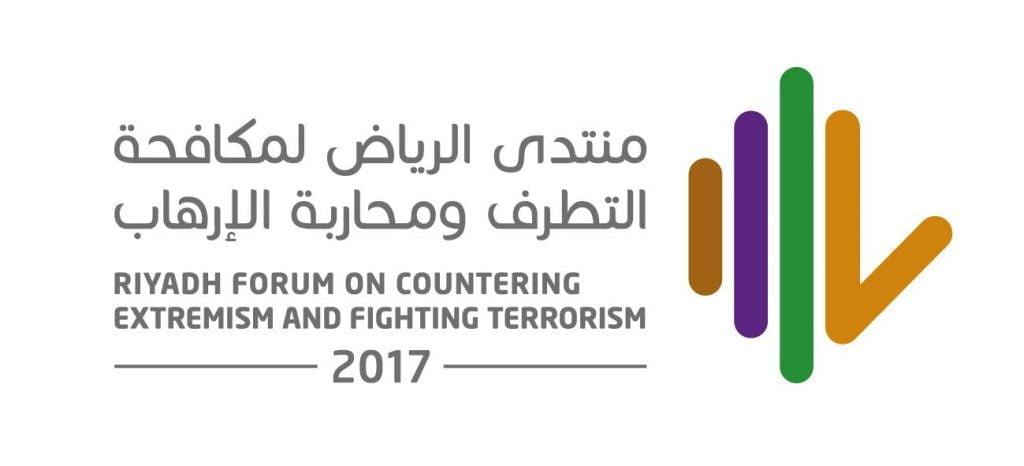 الأمير تركي الفيصل ووزيرا الدفاع والخارجية السابقين للولايات المتحدة وإيطاليا  بين أبرز المتحدثين في منتدى الرياض لمكافحة التطرف ومحاربة الإرهاب