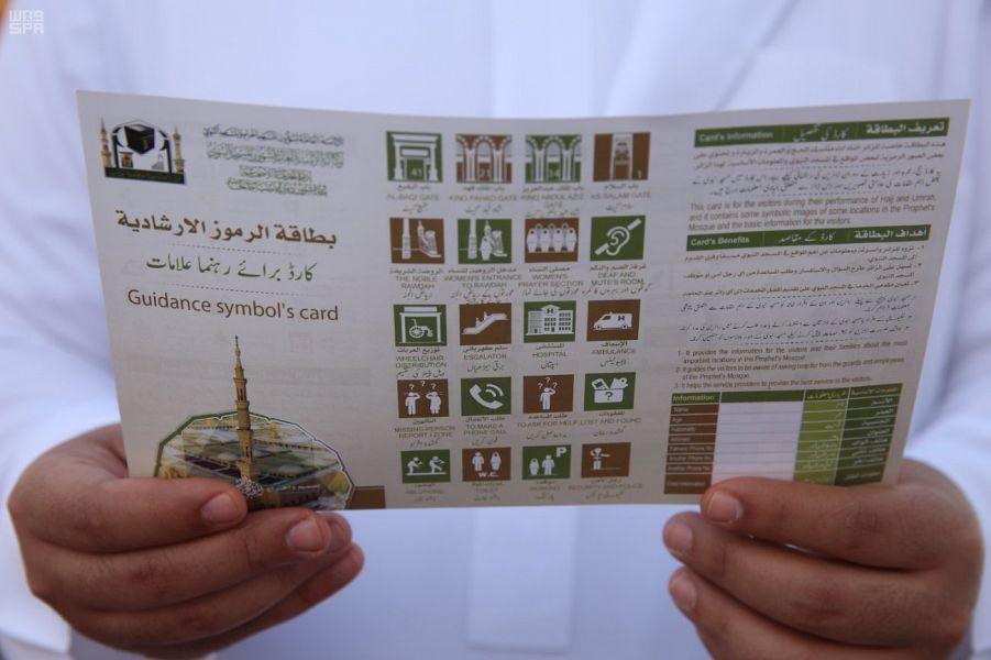 وكالة الرئاسة العامة لشؤون المسجد النبوي تُصدر بطاقة الرموز الإرشادية للزوار