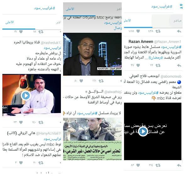 مغردون: سقوط غرابيب سود والمطالبة بإيقافه