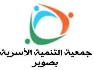 مجلس إدارة أسرية صوير يبايعون محمد بن سلمان وليًا للعهد