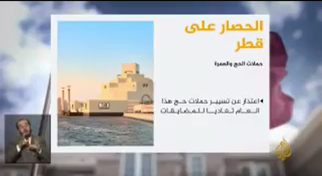 لأسباب واهية .. قطر تتجه لمنع مواطنيها والمقيمين فيها من أداء فريضة الحج هذا العام