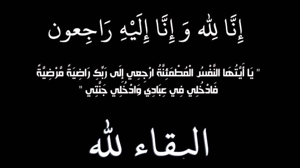 محمد المحمود إلى رحمة الله