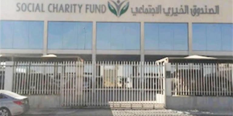 """""""الصندوق الخيري"""" يعلن توظيف 295 مواطنًا في حائل"""