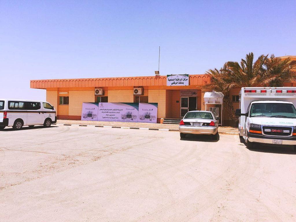 صحة حفر الباطن تؤكد جاهزية مركز المراقبة الصحية لاستقبال ضيوف الرحمن