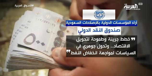 ماذا قالت المؤسسات الدولية عن إصلاحات الاقتصاد السعودي؟