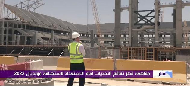 مسؤول قطري يكشف ان المقاطعة الرباعية لقطر تفاقم التحديات و تطيح بحلم المونديال