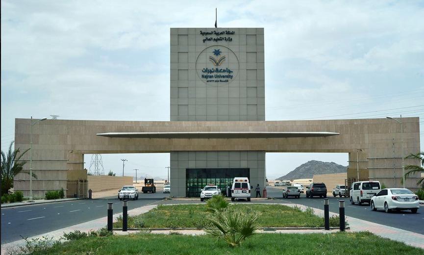 جامعة نجران تعفى أسر الشهداء من رسوم الدبلومات التربوية