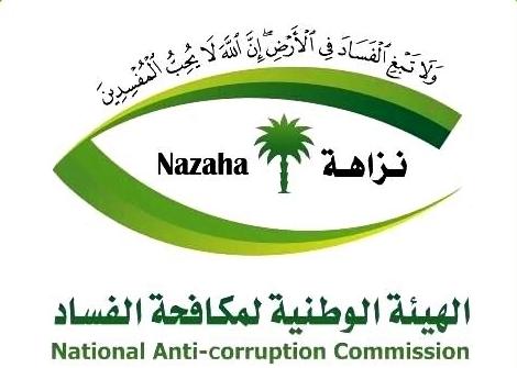 ببلاغ من قيادي: «نزاهة» تحقق في قضايا فساد بأمانة المدينة المنورة