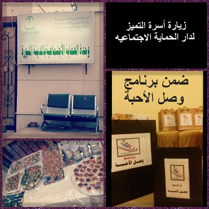 منسوبات نادي التميز في زيارة لوحدة الحماية الاجتماعية بالمدينة