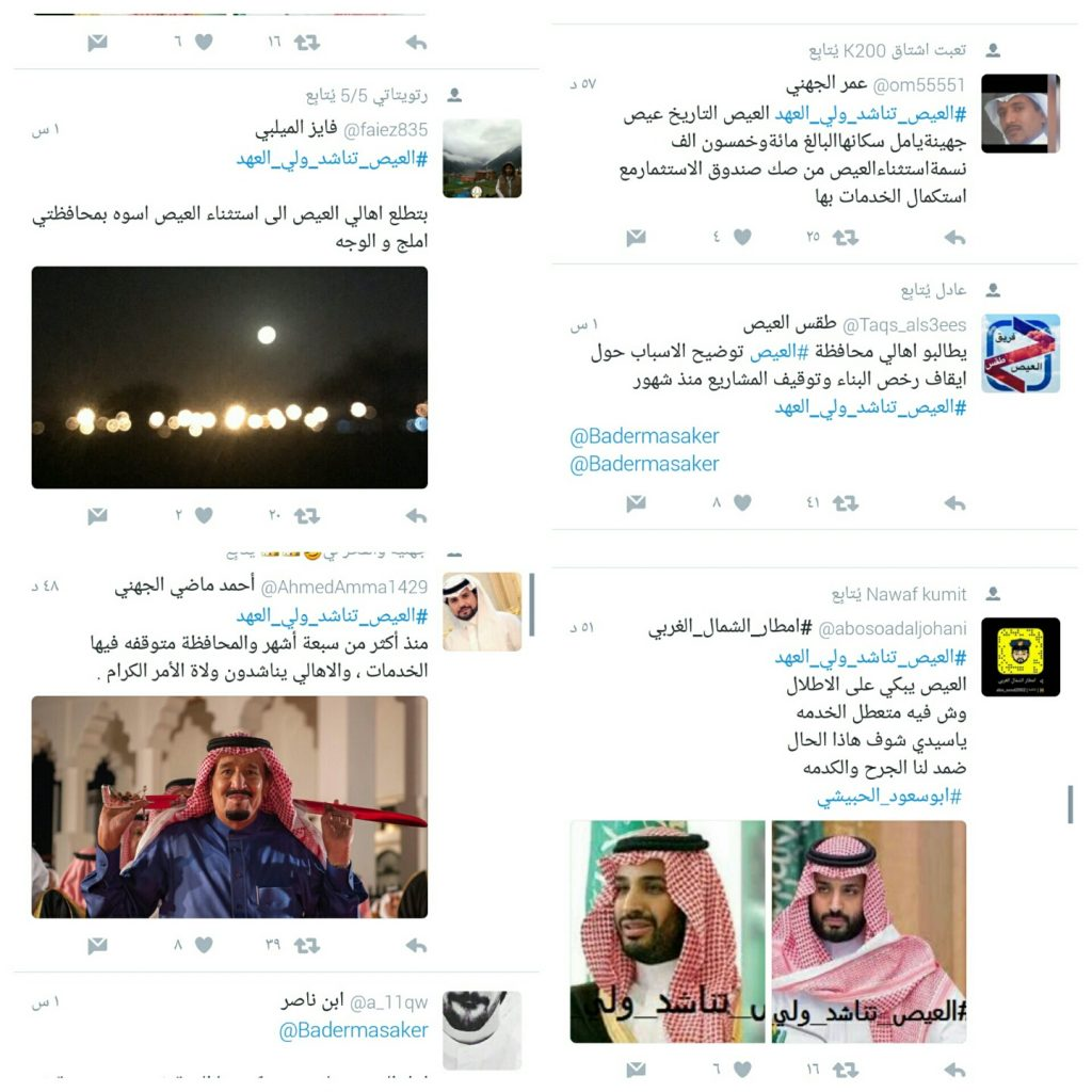 أهالي العيص يناشدون ولي العهد عبر هاشتاق وصل الترند