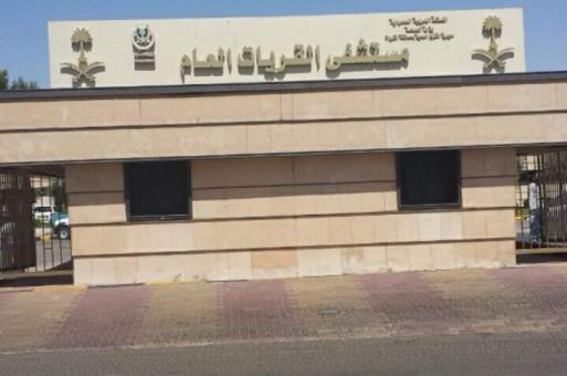 مستشفى القريات يدعو المواطنين للتبرع بالدم للحجاج