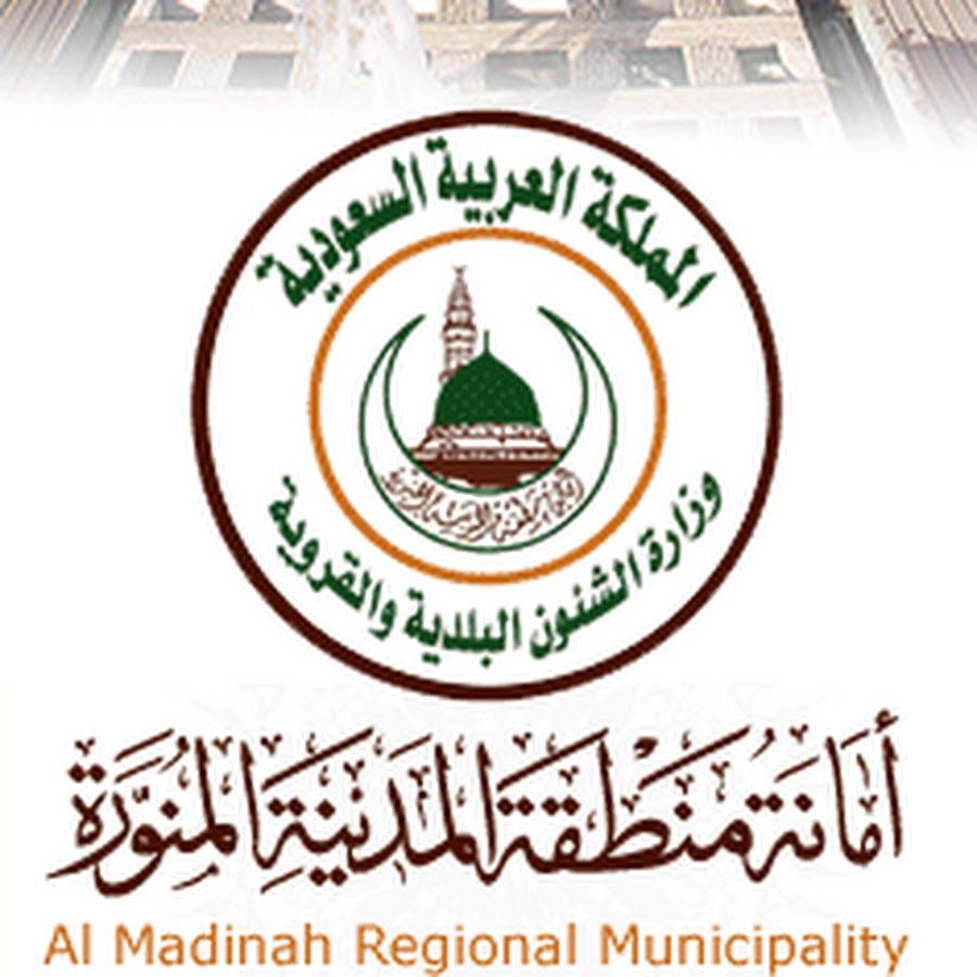 أمانة منطقة المدينة المنورة :تبرم عقوداً بـ(292) مليوناً لتنفيذ مشاريع تنموية وبرامج التشغيل والصيانة