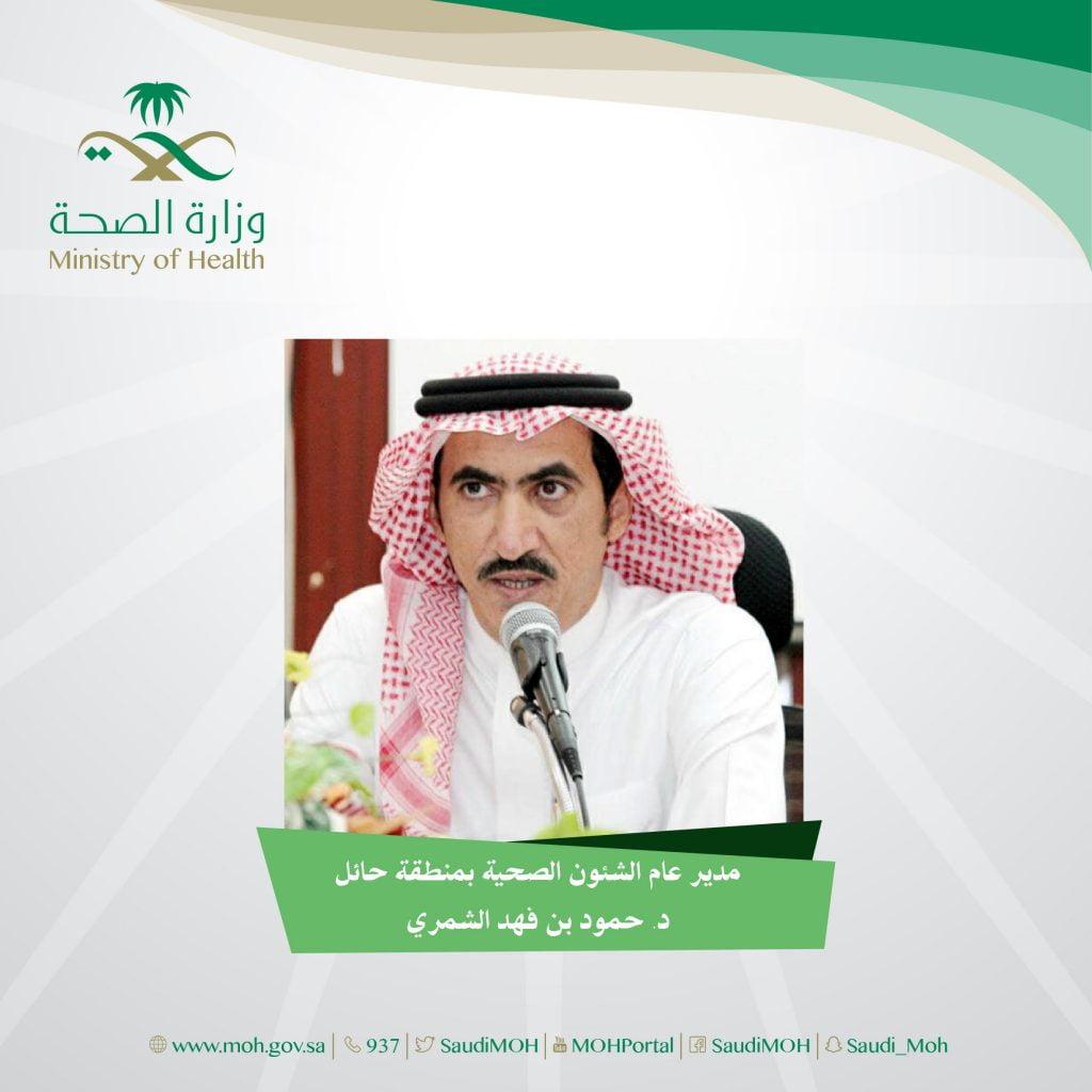 الدكتور حمود الشمري مديراً عاماً لصحة حائل
