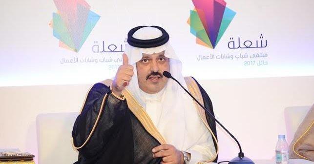 أمير حائل يستجيب لطلب شاب عبر تويتر