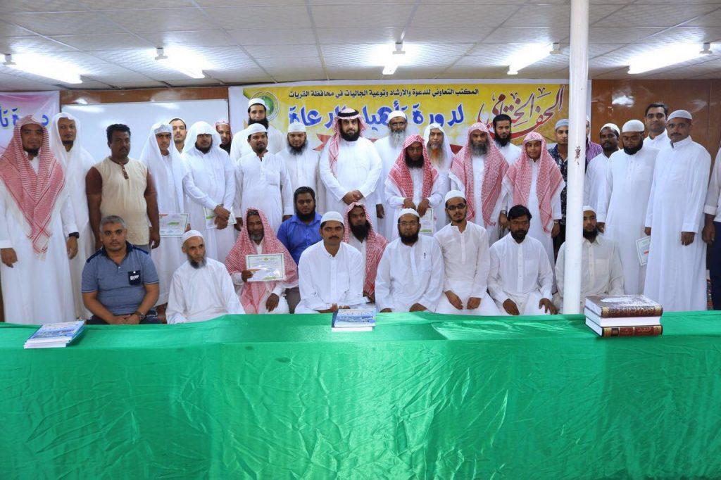 تعاوني القريات يقيم الحفل الختامي لدورة تأهيل الدعاة باللغات البنغالية والأردية