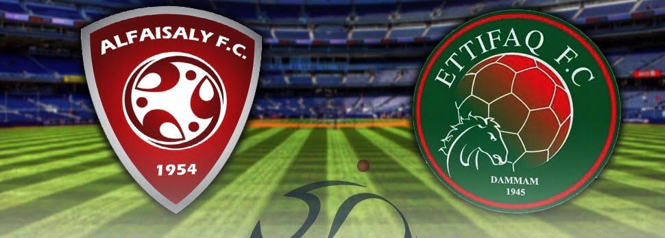 الفيصلي يكسب الاتفاق بثلاثة أهداف دون مقابل في الدوري السعودي للمحترفين