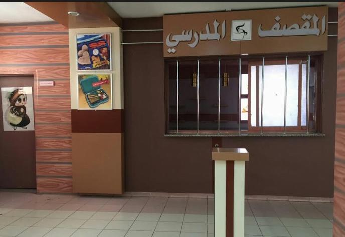 74 شركة ومؤسسة وأسر منتجة لمقاصف مدارس الطائف