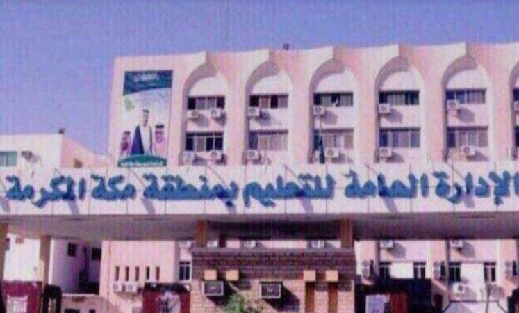 بتكلفة إجمالية بلغت 36.900.000 ريال تعليم مكة يستلم عدداً من المباني التعليمية الجديدة