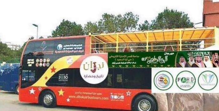 سياحة نجران تدشن رحلات الباص السياحي المتنقل لنقل أهالي وزوار نجران في إجازة اليوم الوطني 87