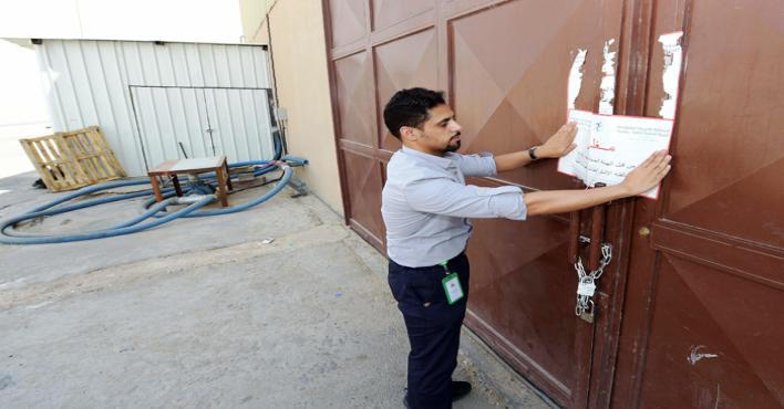الغذاء والدواء تعيد إغلاق مصنع مياه مخالف بالرياض بعد فتحه دون موافقة