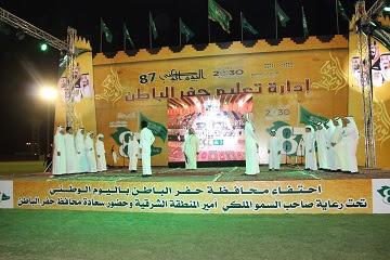 تعليم حفر الباطن ينظم حفل الأهالي باليوم الوطني 87 بالملاعب المجمعة